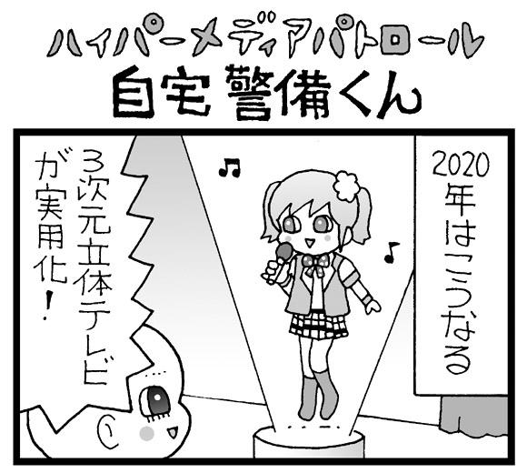 【夜の4コマ劇場】2020年はこうなる / 自宅警備くん 第357回 / 菅原県先生