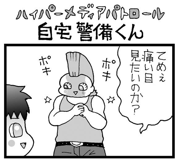 【夜の4コマ劇場】痛い目を見る男/ 自宅警備くん 第358回 / 菅原県先生