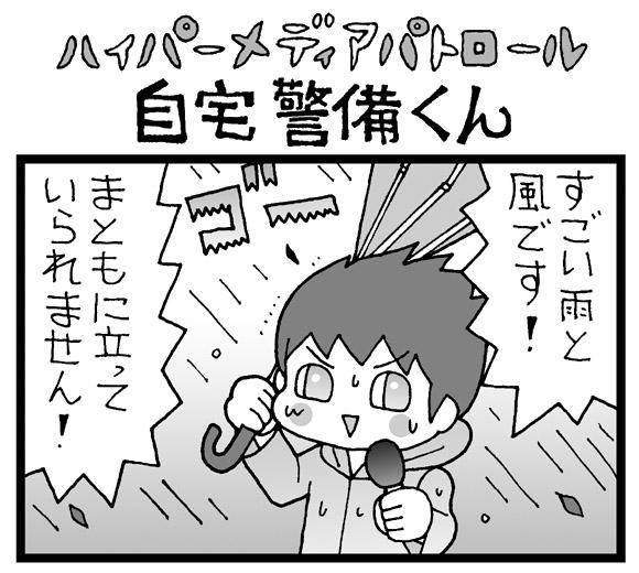 【夜の4コマ劇場】台風リポート / 自宅警備くん 第353回 / 菅原県先生