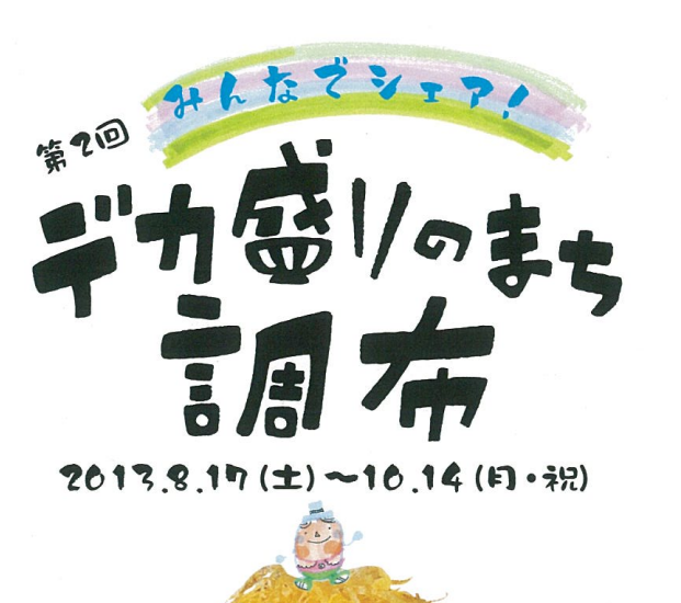 調布市で「デカ盛り祭」が開催中! 和食からスイーツまで一皿3.5人前以上のデカ盛り料理を提供!!
