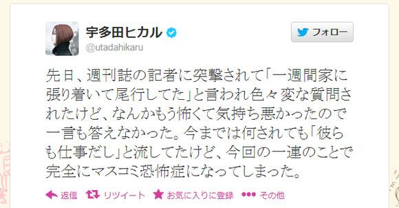 母・藤圭子さんを亡くしたばかりの宇多田ヒカルさんが過熱報道に苦言「怖くて気持ち悪かった」「完全にマスコミ恐怖症になってしまった」