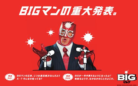 「6億円BIGマン」から重大発表! 正体はタレントの高田純次さんかもしれないぞ!?