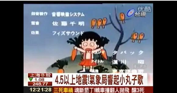 台湾気象局の地震通知音に「おどるポンポコリン」が採用 / 台湾メディア「そのうち津波警報は『スーパーマリオ』になるのでは?」