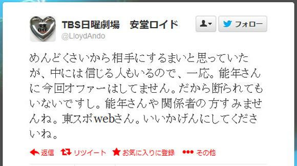 『半沢直樹』の後枠ドラマ『安堂ロイド』の公式Twitter が東スポに不快感「いいかげんにしてくださいね」