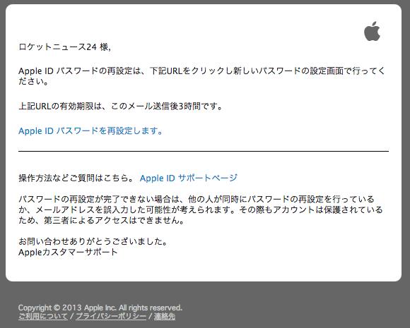 【注意喚起】Apple IDの「パスワード再設定」をかたるメールに注意 / 念のためパスワード等の変更を