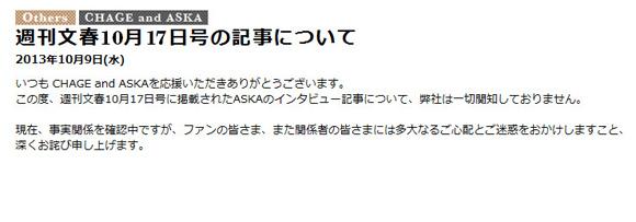 覚せい剤疑惑のASKAさんが「週刊文春」インタビューで疑惑の一部認める / 一方事務所は「事実関係を確認中」