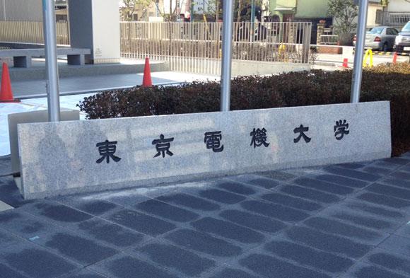 「東京電機大学」をGoogle検索して表示される画像にネットユーザー困惑 / ネットの声「さすが電大」