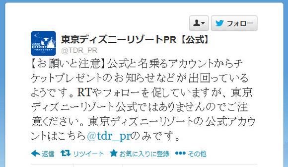 東京ディズニーリゾートが異例の注意喚起 「公式と名乗るアカウントからお知らせが出回っているようです」