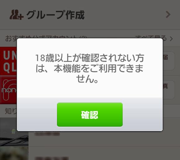 【保存版】18歳以上なのに「LINE」のID検索がドコモで利用できない人のための対処方法