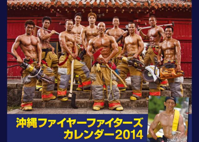 今年もあの「沖縄消防士カレンダー」がやってキター! 鍛え上げられたハガネ系男子の肉体美がまぶしすぎる!!