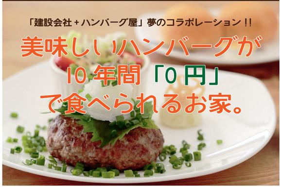 真のハンバーグ好きに告ぐ!! 家を買うとハンバーグが10年間無料で食べられるぞ~! 急げッ