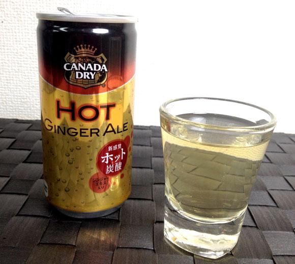 コカ・コーラ史上初! 温かいのにシュワシュワする炭酸飲料「ホットジンジャーエール」を飲んでみた / のど飴の味がした