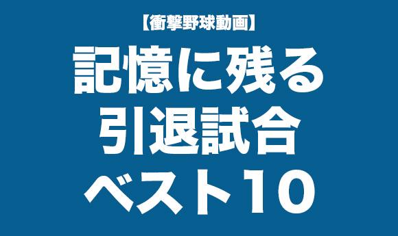【衝撃野球動画】記憶に残る引退試合ベスト10