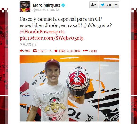 スペインの若き貴公子マルク・マルケスのTシャツとヘルメットが物議 / Twitterで謝罪する事態に
