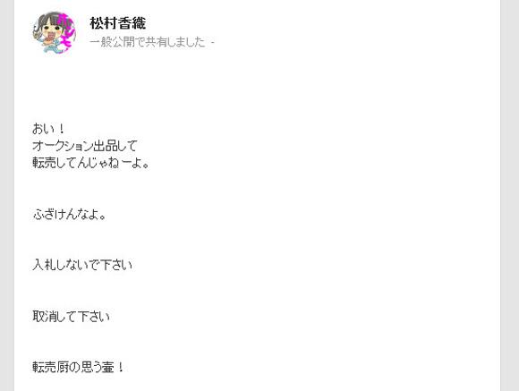 SKE48の松村香織さんが転売屋に「ふざけんなよ」と大激怒! しかし出品はなくならず