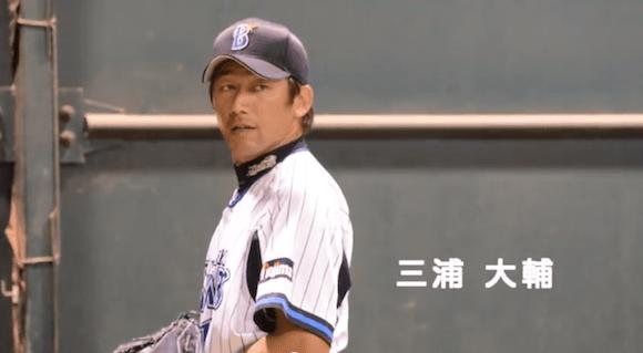 【衝撃野球動画】これぞプロ! ハマの番長こと三浦大輔投手の投球練習がキレキレすぎてスゴいと話題
