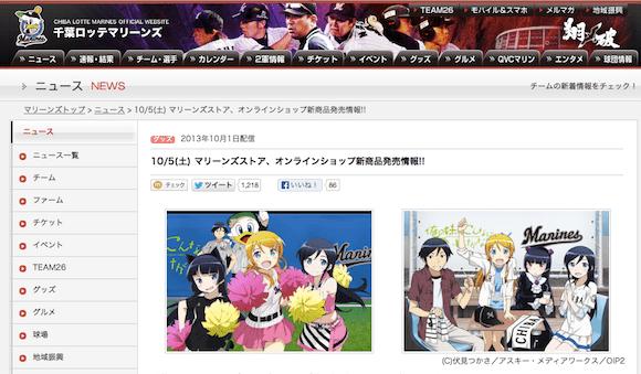 止まらない千葉ロッテのコラボ商品! 漫☆画太郎先生に続くはアニメ『俺の妹がこんなに可愛いわけがない。』だ!!