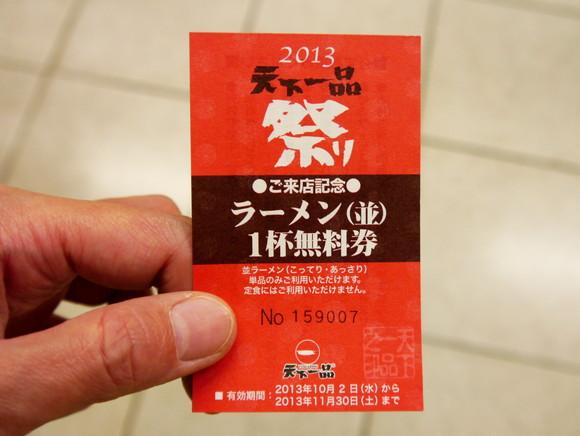 【本日限定】10月1日は「天下一品」の日! ラーメン食べたら先着順でラーメン1杯無料券がもらえるぞー!