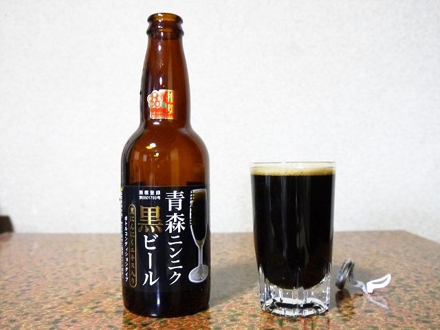 【グルメ】青森ニンニク黒ビールを飲んでみた / 経験豊富なアラサー女子も絶叫の強烈インパクトでござった