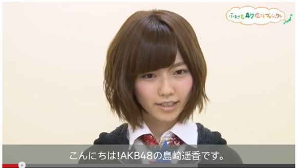 AKB48島崎遥香さんの応援メッセージがカンペ丸読みのようでヒドイと話題 / ネットユーザー「こっちを見ろぉぉおおおッ!!」