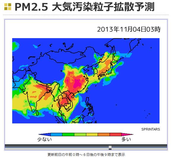 【大気汚染】今日もヤバイけど11月4日の「PM2.5」拡散予測がもっとヤバイ! 日本がすっぽり覆われるぞ