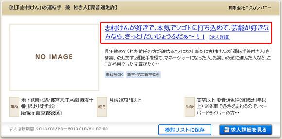 お~い! 志村けんさんが求人サイトで「運転手兼付き人」を募集してるぞ~! 月給20万円以上