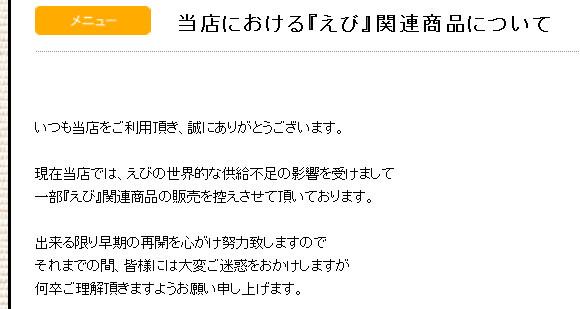 【悲報】世界的エビ不足!『スシロー』がエビ商品の販売休止 / 他の回転寿司チェーンからも消える!?