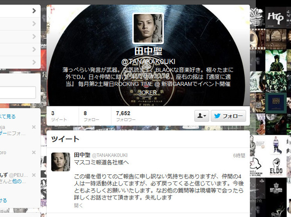 契約解除となった「KAT-TUN」の田中聖さんが Twitter開始か 「活動および事務所との契約を解除させて頂きました」