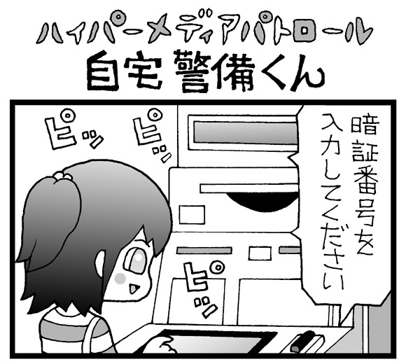 【夜の4コマ劇場】 ATM / 自宅警備くん 第359回 / 菅原県先生