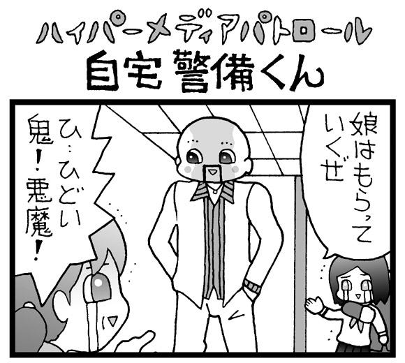 【夜の4コマ劇場】男の正体 / 自宅警備くん 第361回 / 菅原県先生
