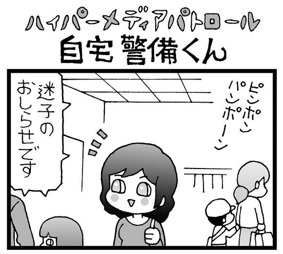 【夜の4コマ劇場】迷子のお知らせ / 自宅警備くん 第362回 / 菅原県先生