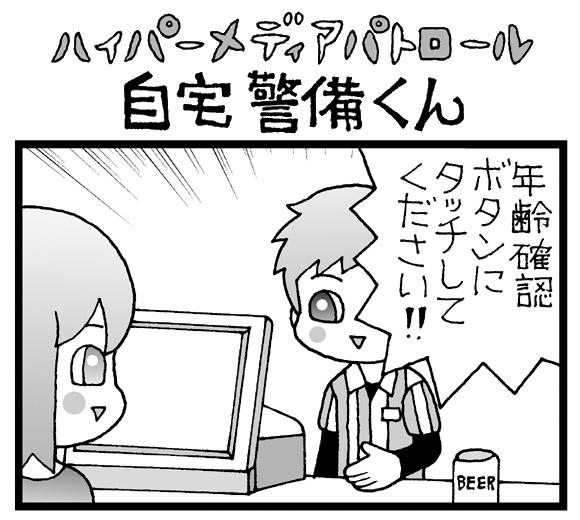 【夜の4コマ劇場】年齢確認ボタン / 自宅警備くん 第363回 / 菅原県先生