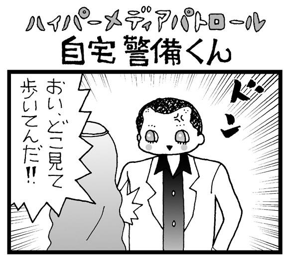 【夜の4コマ劇場】因縁つける/ 自宅警備くん 第364回 / 菅原県先生