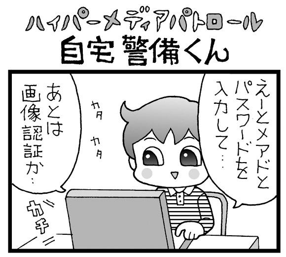 【夜の4コマ劇場】アカウントが作りづらいサイト / 自宅警備くん 第368回 / 菅原県先生