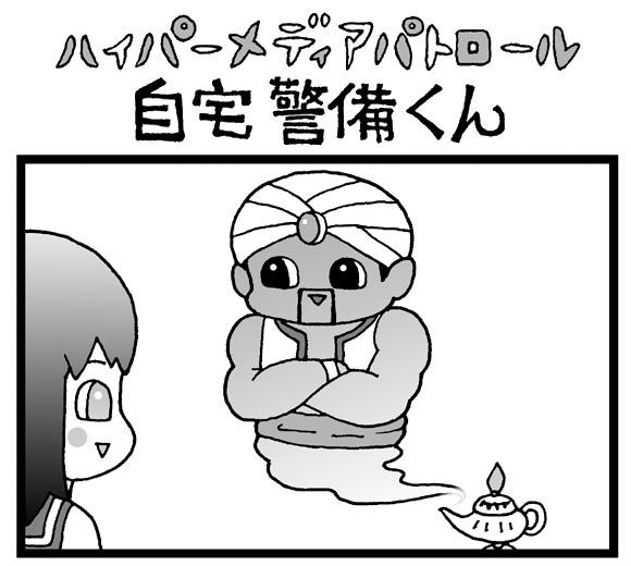 【夜の4コマ劇場】ランプの精 / 自宅警備くん 第369回 / 菅原県先生