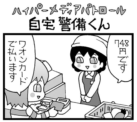 【夜の4コマ劇場】ワオンカード / 自宅警備くん 第370回 / 菅原県先生