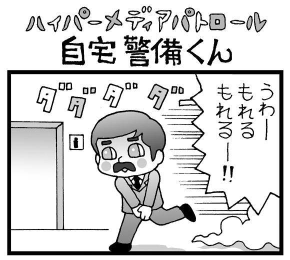 【夜の4コマ劇場】もれるもれる / 自宅警備くん 第371回 / 菅原県先生