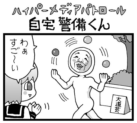 【夜の4コマ劇場】いいねボタン / 自宅警備くん 第375回 / 菅原県先生