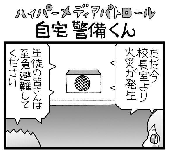 【夜の4コマ劇場】避難訓練 / 自宅警備くん 第376回 / 菅原県先生