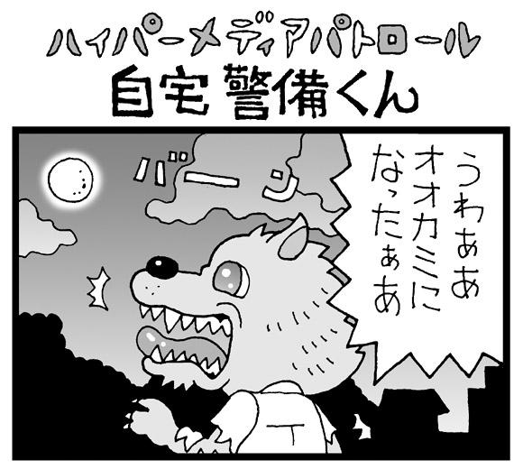 【夜の4コマ劇場】オオカミ男の悩み / 自宅警備くん 第377回 / 菅原県先生
