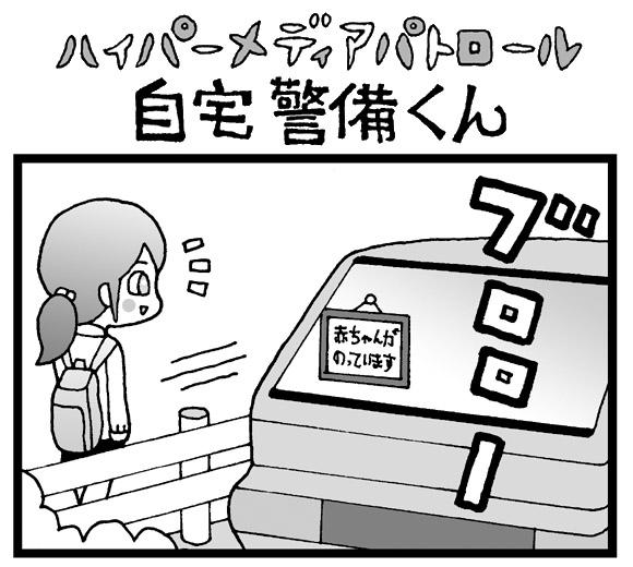 【夜の4コマ劇場】赤ちゃんがのっています / 自宅警備くん 第378回 / 菅原県先生