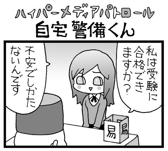 【夜の4コマ劇場】スマホ占い / 自宅警備くん 第380回 / 菅原県先生