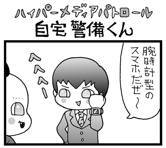 【夜の4コマ劇場】時計型スマホ / 自宅警備くん 第382回 / 菅原県先生