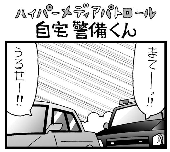 【夜の4コマ劇場】未来のカーチェイス / 自宅警備くん 第384回 / 菅原県先生