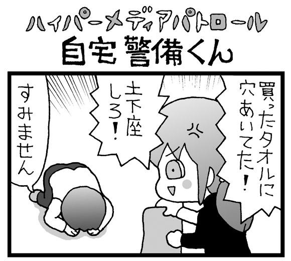 【夜の4コマ劇場】土下座強要 / 自宅警備くん 第385回 / 菅原県先生