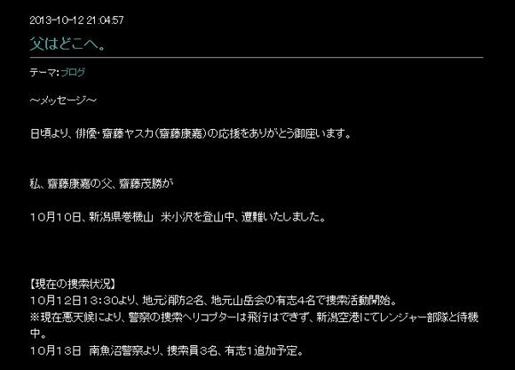 俳優齋藤ヤスカさんの父親が山で遭難 / 捜索費用の募金をブログでつのって物議