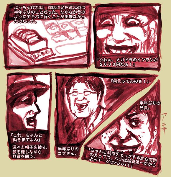 【まんが】その昔アキバには「露天兄貴」がいた / 2000年ごろの秋葉原の巻