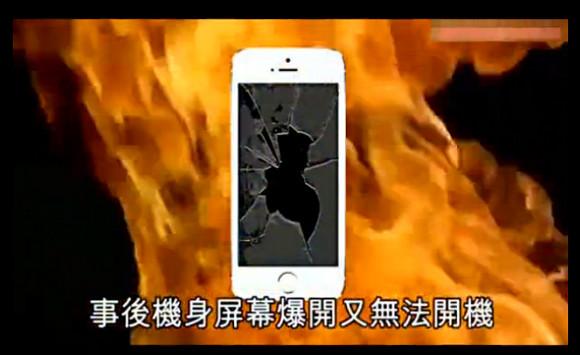 中国でiPhone5sが爆発 / 中華系メディア「5sの爆発事例は世界初」