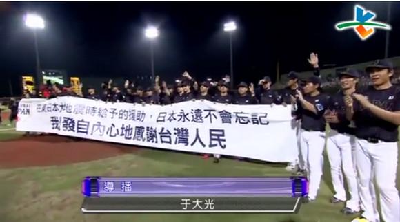 """【感動野球動画】日本 VS 台湾戦が試合の外でも感動の一幕を見せていた / 震災で救助にあたった台湾レスキューの始球式や """"感謝台湾"""" の横断幕"""
