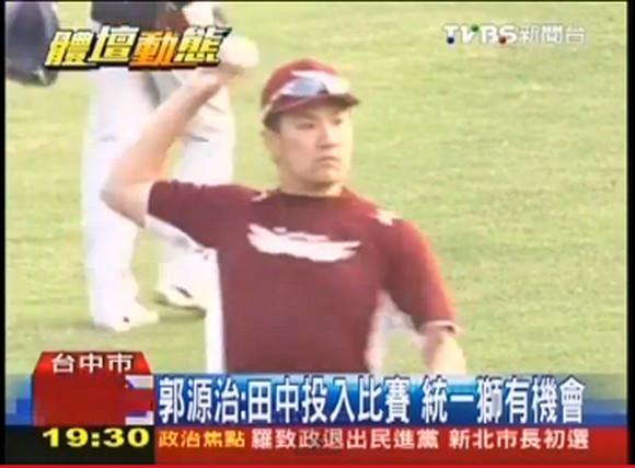 ブルペンに出るだけで大騒動! 台湾でもスゴかった楽天・田中投手の人気ぶり / 台湾ファンの声「田中を出せ!」「田中が投げるまで帰らない!!」